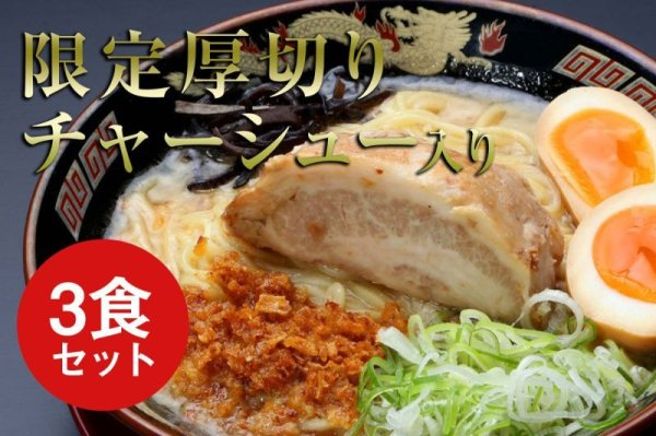 画像1: 【WEB限定 厚切りチャーシュー(1斤)入り】豚とろラーメン 3食セット (1)